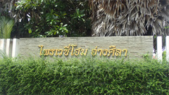 house-for-sale-samed-muang-chon-buri-chonburi