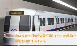 """ส่อง 5 สถานีรถไฟฟ้าใต้ดิน """"ราคาที่ดิน"""" เพิ่มสูงสุด 10-19 %"""