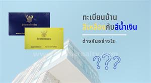 ทะเบียนบ้านสีเหลืองกับสีน้ำเงิน ต่างกันอย่างไร?