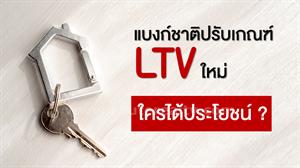 แบงก์ชาติปรับเกณฑ์ LTV ใหม่ ใครได้ประโยชน์?
