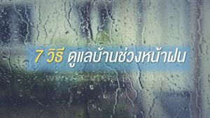 7 วิธี ดูแลบ้านช่วงหน้าฝน