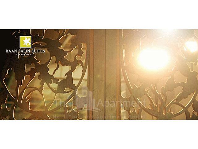 Baan Salin Suites  image 2