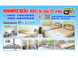 Ocean Room image 6