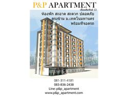 P&P Apartment( Chueam Samphan 13) image 2