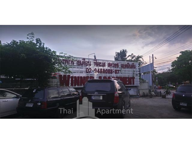 Winner Apartment image 8